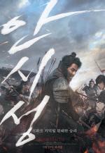 영화 안시성, 누적 관객 수 210만 명 돌파…내일 300만 명 넘을까?