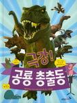 [어린이책동산] 공룡에 관한 수많은 질문과 대답 外