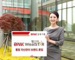 BNK금융, 통합자산관리브랜드 '웰스타' 론칭