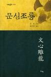 [신간 돋보기] 동양의 고전 문예이론서 번역