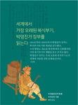 [글 한 줄 그림 한 장] 세계에서 가장 오래된 복식부기, 박영진가 장부를 읽는다