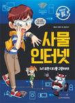 [어린이책동산] 만화로 익히는 IoT·초연결사회 外