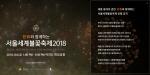 2018 여의도(서울) 불꽃축제 태풍 콩레이 북상 영향 받나