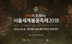 """여의도 불꽃축제, 6일 오전 개최 여부 결정 """"상황 모니터링 중"""""""