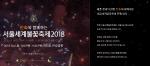 2018 여의도 불꽃축제 예정대로 진행 '일정 및 명당 자리는'