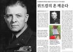 전란폐허 부산 재건에 헌신, 위트컴 장군 기념물 세운다