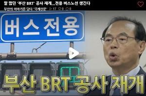 BRT구간 택시 진입 허용…고급 전용버스 운행 추진'