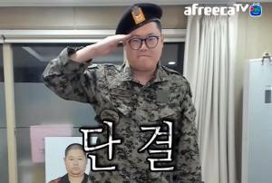 한국 VS 우루과이 축구 평가전 감스트 중계 없는 이유...진짜사나이 300 삭발식 '눈길''