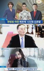 """중국 재벌 궈원구이 """"왕치산-판빙빙 성상납 동영상 있다"""" 주장"""