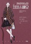 [신간 돋보기] 귀부인 수발 들어준 기사 이야기