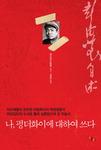 [신간 돋보기] 중국 전쟁영웅이 쓴 반성문