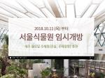 """""""주말에 가볼까?...시범운영 '서울식물원', 운영시간·가는 방법은?"""