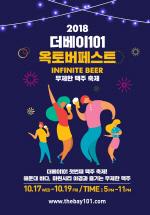 """부산 해운대 더베이101 17일부터 무제한 맥주축제 """"너와 나 그리고 맥주"""""""