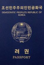 북한여권 세계 여권 영향력 순위 최하위...방문 가능지 1위 한국여권의 20%만