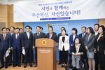 부산시의회 특위 구성…23일부터 6개 기관장 비공개 인사청문