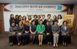 노찬용 와이즈유 이사장, 한국 존타 2지역 OT 개최