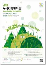 국토부 2018 녹색건축 한마당 개최