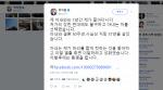 """아내 잃은 박지원 SNS 글에 적군도 눈물...신동욱 """"유독 추워보이신다"""""""