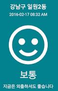 """오늘 미세먼지 농도 '나쁨' 확인 어떤 '앱'으로?...""""협찬 기관 많을수록 좋아"""""""