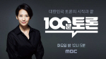 '100분 토론' 이낙연 국무총리, 800회 특집에 출연…4번째 출연