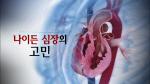'생로병사의 비밀' 나이든 심장의 고민…'대동맥판막협착증'