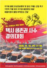 ´카카오 카풀´ 반발, 택시업계 운행중단 초강수...지자체별 대책은?