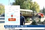 크림반도 대학서 재학생, 무차별 총격에 폭발물까지 터트려