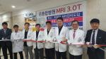 온종합병원, MRI 3.0T 도입으로 제2 MRI실 개소