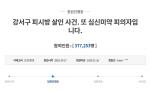 '강서구 PC방 살인' 관련 청와대 청원 37만 돌파…심신미약자 처벌 기준·강도 논의될 듯