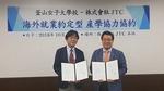 부산여대·일본 JTC 취업약정형 산학협력