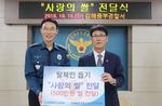 경원종합건설 김사일 대표, 김해 탈북민에 생필품 기탁