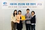 부산 영도구 치매안심센터, 영도구 자원봉사센터 '치매극복 선도단체' 지정
