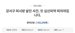강서구 PC방 살인사건 청와대 청원 40만 돌파…'심신미약 피의자 처벌 강화해주세요'