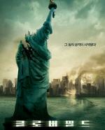클로버필드, 맨해튼을 습격한 괴물.. 사라진 여자친구의 운명은?