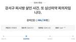 '강서구 PC방 살인사건' 이틀 만 청원 44만 돌파…청와대 답변은 언제?