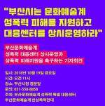 [단독]부산시 문화예술계 성폭력 대응센터 피해 신고 1000여건 육박해도 문 닫는다