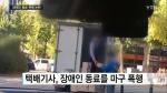 장애인 택배기사 폭행 영상 '알고 보니 친형제'