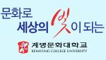 계명문화대학교, '2019학년도 수시 1차 합격자 발표'…향후 일정은?