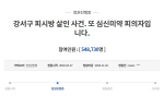 '강서구 PC방 살인사건' 청와대 청원 55만 명 지지…심신미약자 처벌 기준 하향되나?