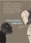 [글 한 줄 그림 한 장] 인공지능과 공존하는 미래를 위하여