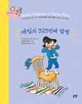 [어린이책동산] 부모님 도우려다 벌어진 여름밤 소동 外