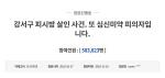 '서울 강서구 PC방 살인사건' 청와대 국민청원 60만 명 지지…심신미약자 처벌 강화되나?