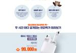 위메프 에어팟 10시 20시 100개 한정 특가 판매