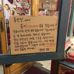 춈미 누구길래 인스타그램 한방에 홍만당 유명 맛집 등극?...chommy