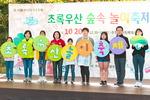 초록우산 어린이재단, 숲속놀이축제 성료