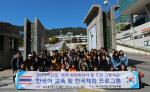 부산대 언어교육원, 태국 고교생 한국어 교육'인기'