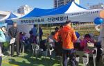건협 부산검진센터, 2018 이웃사랑 건강걷기대회서 건강캠페인 실시