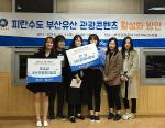 동아대 학생들, '피란수도 부산유산 관광콘텐츠 공모전'서 우수 성적 거둬