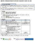 동명대 10/25 전국 전문가 참여 '리빙랩 포럼' 개최 주목