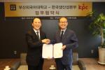 부산외국어대, 한국생산성본부와 산학협력 협약체결
